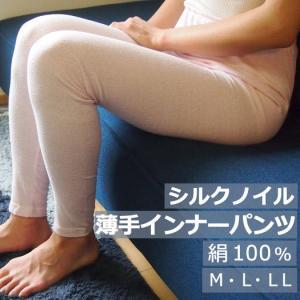 シルクノイル(シルク100%)婦人薄手インナーパンツ 10分丈 M、L、LL(ピンク) ライブコットン|tocochan