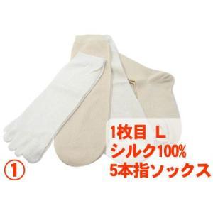 冷え取り靴下 1枚目 Lサイズ 24-26cm 生成 シルク...
