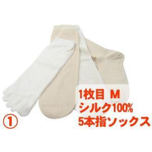 冷え取り靴下 1枚目 Mサイズ 22-24cm 生成 シルク100% 重ね履きソックス|tocochan