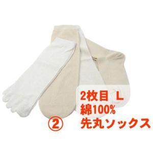 冷え取り靴下 2枚目 Lサイズ 24-26cm 生成 綿100% 重ね履きソックス|tocochan