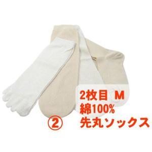 冷え取り靴下 2枚目 Mサイズ 22-24cm 生成 綿100% 重ね履きソックス|tocochan