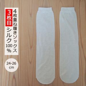 冷え取り靴下 3枚目 Lサイズ 24-26cm 生成 シルク...