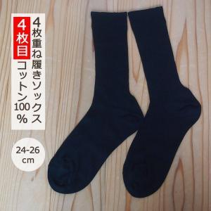 冷え取り靴下 4枚目 Lサイズ 24-26cm ブラック 綿100% 重ね履きソックス|tocochan