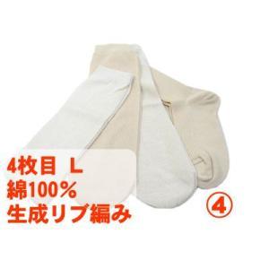 冷え取り靴下 4枚目 Lサイズ 24-26cm 生成 綿100% 重ね履きソックス|tocochan