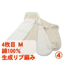 冷え取り靴下 4枚目 Mサイズ 22-24cm 生成 シルク...