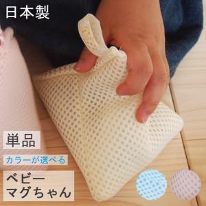 ベビーマグちゃん 単品 洗濯 カラーが選べる 宮本製作所|tocochan