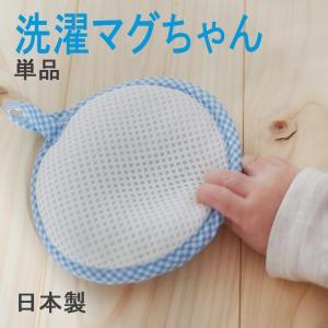 洗濯マグちゃん 単品 ピンク ブルー 宮本製作所 高純度マグネシウム 2個までメール便可能|tocochan