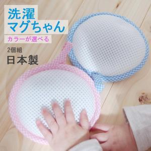 洗濯マグちゃん 2個セット ピンク ブルー 宮本製作所 高純度マグネシウム|tocochan