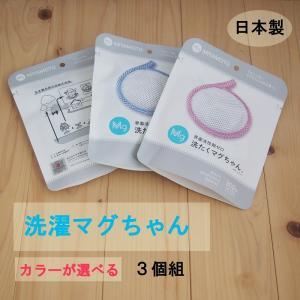 洗濯マグちゃん 3個セット ピンク ブルー 宮本製作所 高純度マグネシウム|tocochan