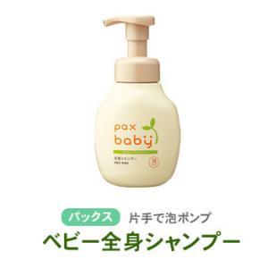 パックスベビー全身シャンプー300ml石けんの太陽油脂製。無添加、自然派洗髪。合成界面活性剤、合成防腐剤、合成着色料不使用|tocochan