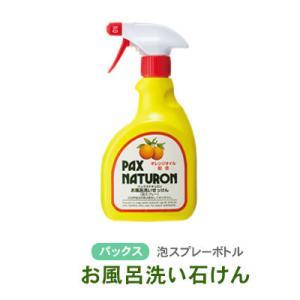 お風呂洗い石けん(500ml)(パックスナチュロン太陽油脂)逆さ噴射できる泡スプレーボトル入り tocochan