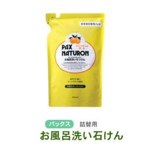詰替用・お風呂洗い石けん(450ml)(パックスナチュロン太陽油脂) tocochan