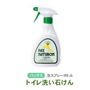 トイレ洗い石けん(400ml)(パックスナチュロン太陽油脂)逆さ噴射できる泡スプレーボトル入り。柑橘系の香り tocochan