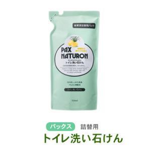 詰替用・トイレ洗い石けん(350ml)(パックスナチュロン太陽油脂)柑橘系の香り tocochan