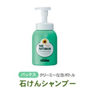 パックスナチュロンシャンプー泡ボトル500ml(8AMまで当日出荷)クリーミーな泡に♪頭皮までしっかり洗える!石けんの太陽油脂製|tocochan