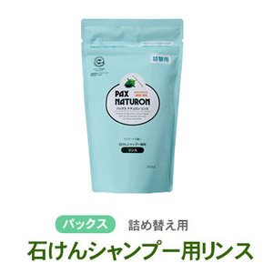 <詰め替え用>パックスナチュロンリンス500ml石けんの太陽油脂製。無添加、自然派洗髪。合成界面活性剤、合成防腐剤、合成着色料不使用 tocochan