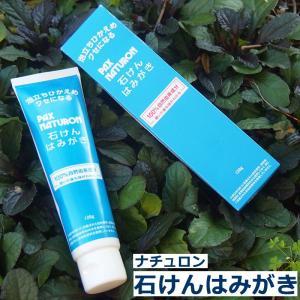 パックス石けんハミガキ140gパックスナチュロン、石けんの太陽油脂製。無添加、自然派洗髪。合成界面活性剤、合成防腐剤、合成着色料不使用 tocochan