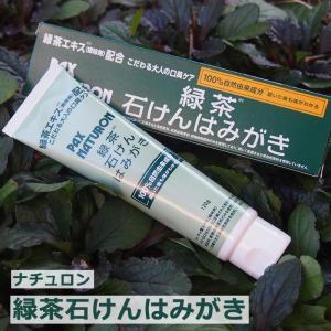 パックスナチュロンハミガキ120g石けんの太陽油脂製。無添加、自然派。合成界面活性剤、合成防腐剤、合成着色料不使用 tocochan