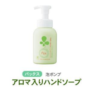 パックスお肌しあわせハンドソープ330ml(8AMまで当日出荷)太陽油脂製。無添加、自然派石鹸。合成界面活性剤、合成防腐剤、合成着色料不使用。天然アロマ配合|tocochan