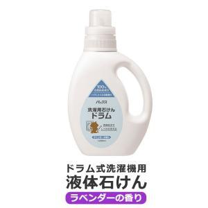 ドラム式洗濯機用液状石けん1L(パックスナチュロン太陽油脂)|tocochan