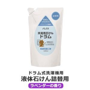 詰替用・ドラム式洗濯機にも使える液状石けん(800ml)(パックスナチュロン太陽油脂)ほのかなラベンダーの香り|tocochan