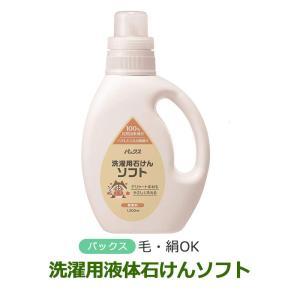 洗濯用液体石けん1L(パックスナチュロン太陽油脂)|tocochan