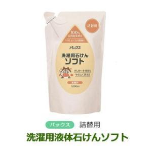 【詰替用】 洗濯用液体石けん 780ml(パックスナチュロン太陽油脂)|tocochan