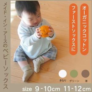 純オーガニックコットン100% メイドインアース ベビーソックス 9〜10cm&11〜12cm(国産 日本製)|tocochan