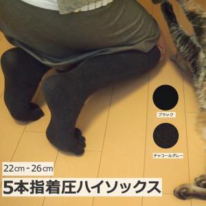 着圧ハイソックスS、Mサイズ(ブラック、チャコールグレー)むくみ取り エコノミー症候群 静脈瘤対策  5本指ソックス 5本指靴下|tocochan