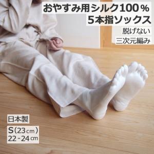 3次元おやすみ用 絹 シルク100%5本指ソックスS M オフホワイト 国産 日本製|tocochan