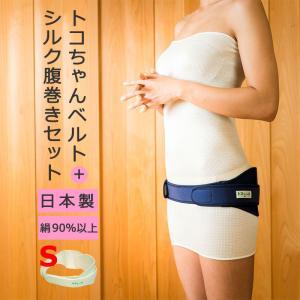 トコちゃんベルト2(Sサイズ) 骨盤ベルト  腰痛バンド+シルク腹巻き セット特価 日本製|tocochan
