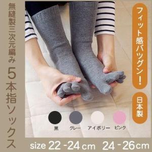 5本指ソックス無縫製三次元ベーシック婦人用:22cm〜24cm、24cm〜26cm(黒、グレー、アイボリー、ピンク)|tocochan