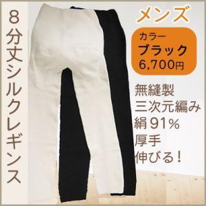 シルクレギンスメンズ(8分丈)ブラック 紳士 老舗ラサンテ製無縫製(ホールガーメント) 3次元|tocochan