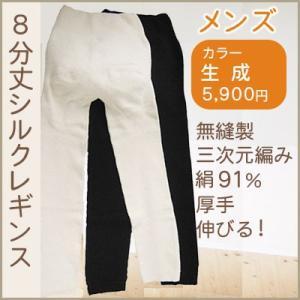 シルクパンツメンズ(8分丈)生成 紳士 老舗ラサンテ製無縫製(ホールガーメント) 3次元|tocochan