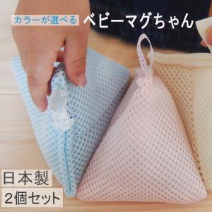 ベビーマグちゃん 2個 洗濯 カラーが選べる 宮本製作所|tocochan