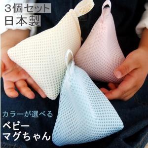 ベビーマグちゃん 3個 洗濯 カラーが選べる 宮本製作所|tocochan