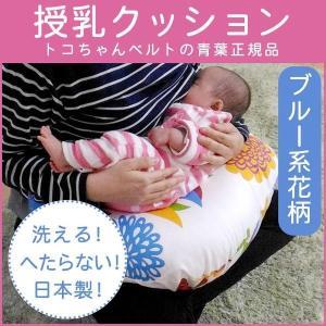 授乳クッション 洗える 厚い 日本製 青葉 ブルー 花柄 べビハグ トコちゃんベルト|tocochan