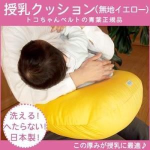 授乳クッション 洗える 厚い 日本製 青葉 イエロー 無地 べビハグ トコちゃんベルト|tocochan