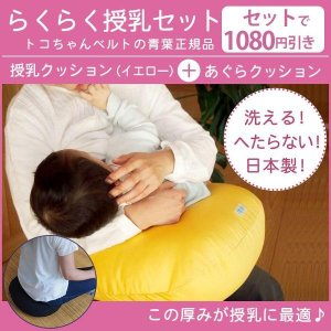 授乳クッション+あぐら用クッション 洗える 日本製 イエロー 無地