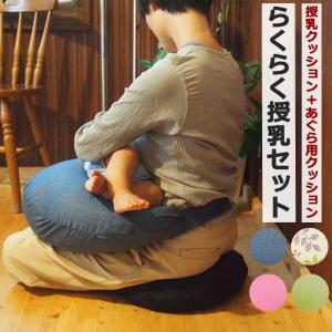 授乳クッション+あぐら用クッション 洗える 日本製 花柄|tocochan