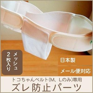 トコちゃんベルト用 ズレ防止パーツ 2枚組  腰痛 寝返り 就寝中 ずれ 日本製 ネコポス可 メール便可|tocochan