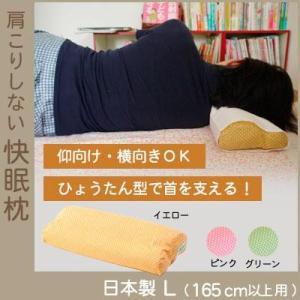 快眠枕 L いびき 洗える 枕カバー付き 肩こり ストレートネック 青葉|tocochan
