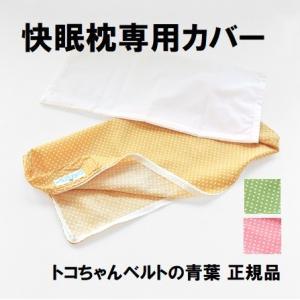 快眠枕 専用カバー M いびき 洗える 肩こり ストレートネック 青葉 ネコポス可 メール便可 tocochan