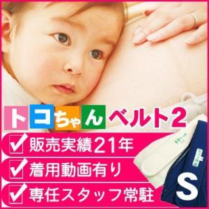 トコちゃんベルト2 Lサイズ 青葉 骨盤ベルト 妊娠中 産後 腰痛 安産|tocochan|02
