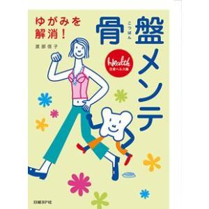 書籍「ゆがみを解消骨盤メンテ」 トコちゃんベルト考案者 渡部信子著 日経BP社発行|tocochan