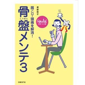 書籍「肩こり・頭痛を解消骨盤メンテ3」トコちゃんベルト考案者 渡部信子著 日経BP社発行|tocochan