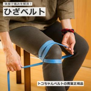 ひざベルト 弱った筋肉やじん帯を支え、痛みを改善する体操に(国産 日本製)|tocochan
