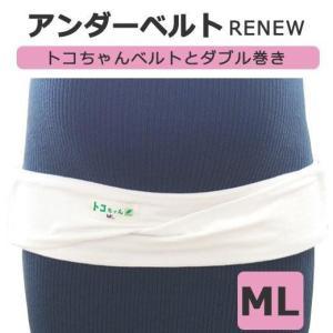 トコちゃんアンダーベルトRENEW ML/トコちゃんベルトとダブル巻や妊婦帯として利用可青葉正規品|tocochan
