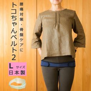 トコちゃんベルト2 Lサイズ 腰痛ベルト 骨盤ベルト 青葉 中高年 妊活|tocochan