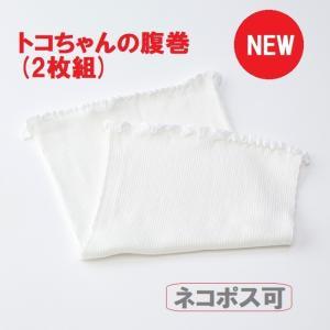 トコちゃんベルト アンダー腹巻 Lサイズ 2枚組 青葉 ネコポス可 メール便可|tocochan